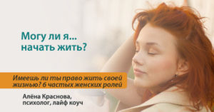 Имеешь ли ты право жить своей жизнью?