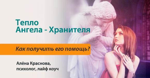 Тепло Ангела - Хранителя. Как получить его помощь?