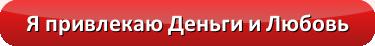 lubov-y-dengi