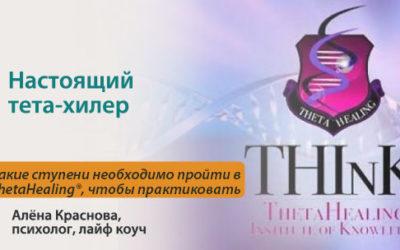 Как отличить настоящего тета-хилера. Техника безопасности в ThetaHealing®