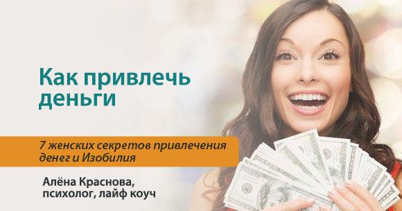 как_привлечь_деньги_по_женски