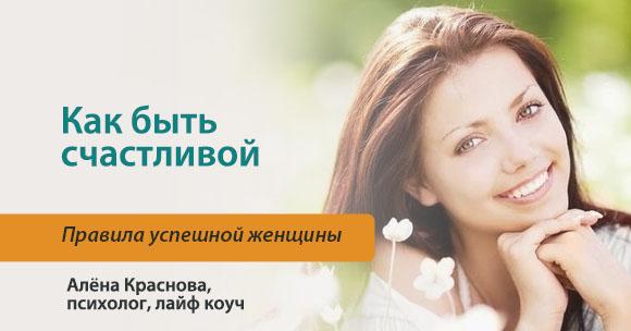Как быть счастливой - правила успешной женщины