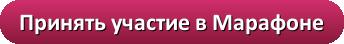 button_prinyat-uchastie-v-marafone