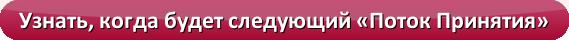 button_uznat-kogda-budet-sleduyushhij-potok-prinyatiya