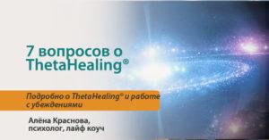 7 вопросов о ThetaHealing® (тета-хилинг) и работе с убеждениями