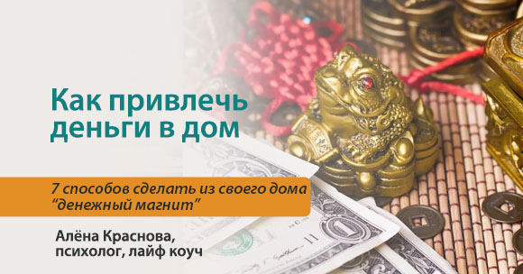 7 способов привлечения денег в дом