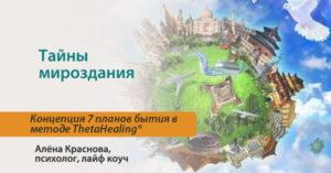 Тайны Мироздания или 7 планов бытия в ThetaHealing®