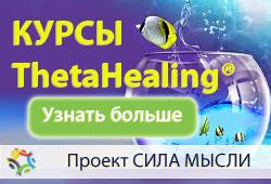 ThetaHealing®