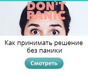 Как принимать решение без паники