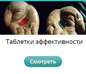 Таблетки эффективности