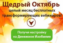 Целый месяц бесплатных трансформирующих вебинаров!