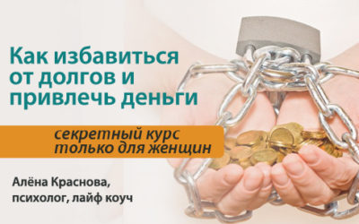 Как избавиться от долгов и привлечь деньги