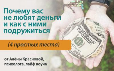 Почему вас не любят деньги и как с ними подружиться (4 простых теста)