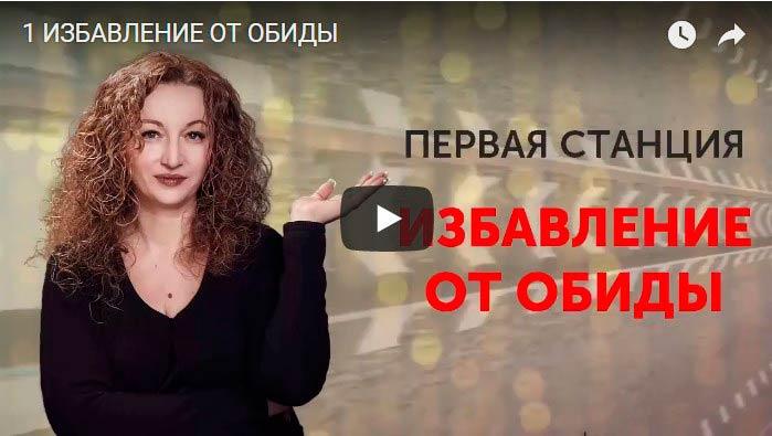 Избавление от обиды - оналйн игра Алены Красновой с ценными призами