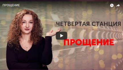 Прощение - оналйн игра Алены Красновой с ценными призами