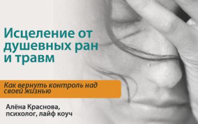 Исцеление от душевных ран. Как вернуть контроль над своей жизнью