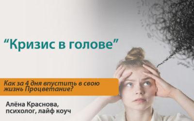 «Кризис в голове», или Как за 4 дня впустить в свою жизнь Процветание