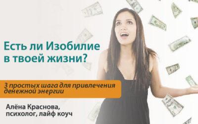 Как привлечь Изобилие и денежную энергию? 3 простых шага