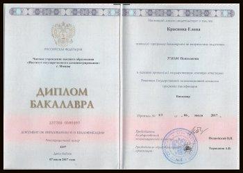Сертификаты и дипломы психолога Алены Красновой