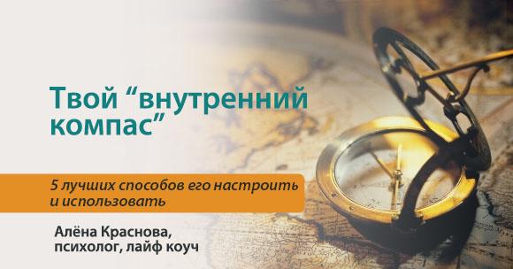 Как настроить свой «внутренний» компас и услышать свое «истинное Я»