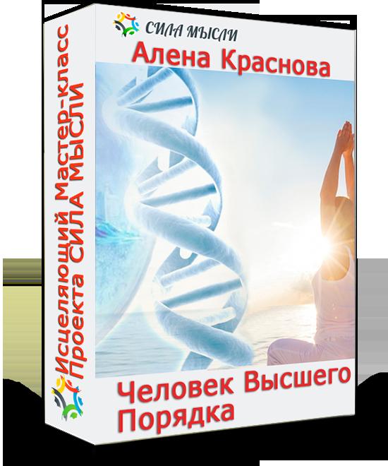 Человек Высшего Порядка -Исцеляющий Мастер-класс Алены Красновой