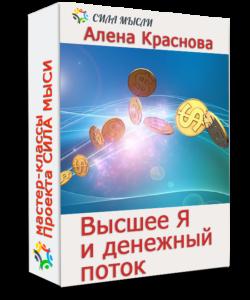 Авторский медитативный мастер-класс «Высшее Я и денежный поток»