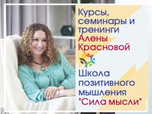 Курсы семинары тренинги Алены Красновой- школа позитивного мышления