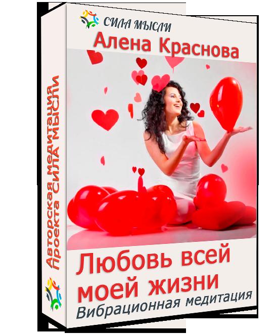 Авторская вибрационная медитация «Любовь всей моей жизни»