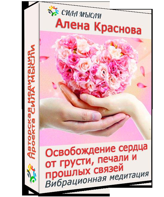 Авторская вибрационная медитация «Освобождение сердца от грусти, печали и прошлых связей»