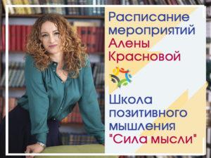 Расписание-мероприятий-Алены-Красновой-школа позитивного мышления