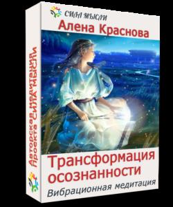 Авторская вибрационная медитация «Трансформация осознанности»