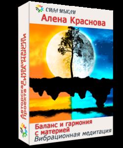 Вибрационная медитация «Баланс и гармония с материей»