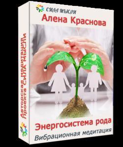 Авторская вибрационная медитация «Энергосистема Рода»