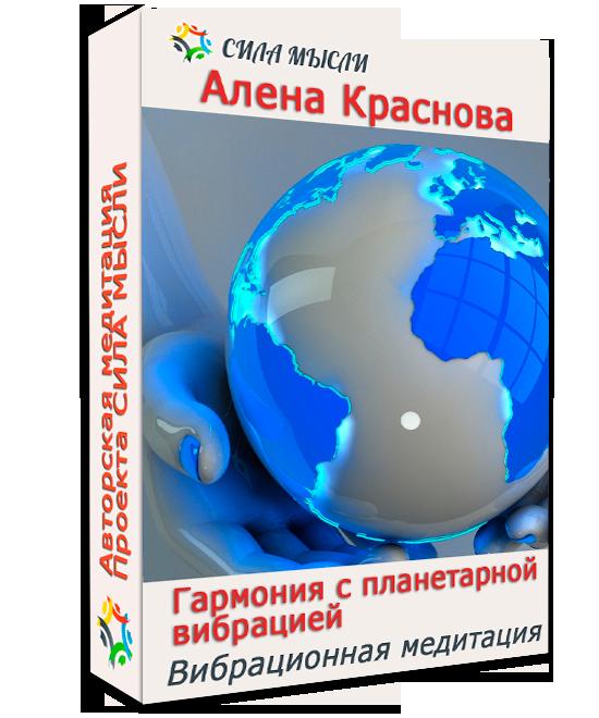 Авторская вибрационная медитация «Гармония с планетарной вибрацией»