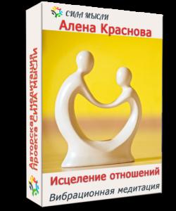Авторская вибрационная медитация «Исцеление отношений»