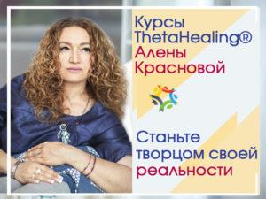 Курсы ThetaHealing с мастером Аленой Красновой