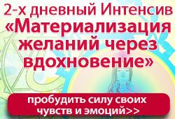 2-х дневный Интенсив Алены Красновой по балансировке средних энергетических центров