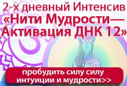 2-х дневный Интенсив Алены Красновой по балансировке верхних энергетических центров