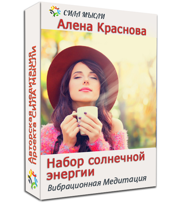 Авторская вибрационная медитация «Набор солнечной энергии»