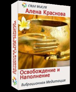 Авторская вибрационная медитация «Освобождение и наполнение»