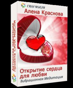 Авторская вибрационная медитация «Открытие сердца для любви»