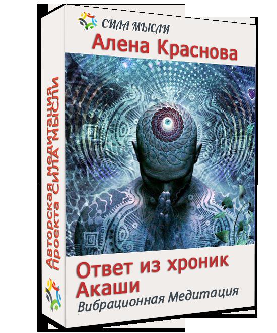 Авторская вибрационная медитация «Ответ из хроник Акаши»