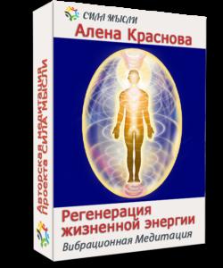 Авторская вибрационная медитация «Регенерация жизненной энергии»