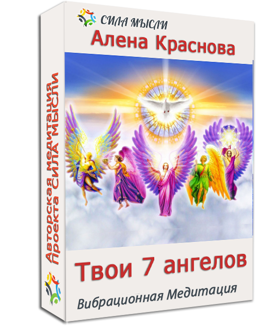Авторская вибрационная медитация «Твои 7 ангелов»