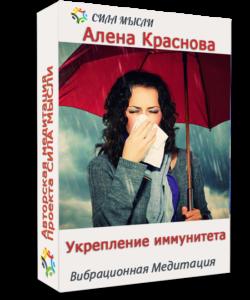Авторская вибрационная медитация «Укрепление иммунитета»