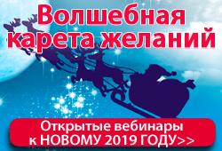 Волшебная карета желаний вебинары декабря