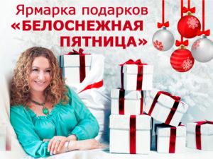 Ярмарка подарков «БЕЛОСНЕЖНАЯ ПЯТНИЦА» от Алены Красновой