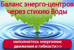 Баланс энерго-центров через стихию Воды