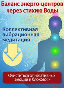 Коллективная медитация с Аленой Красновой