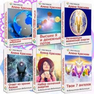 «Нити мудрости — Активация ДНК» практикум для баланса в высших энергетических центрах
